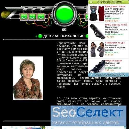 Детская психология - http://www.blowround.narod.ru/