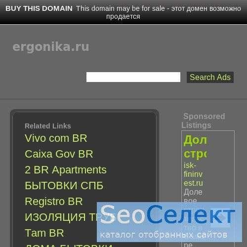 ООО Эргоника - http://www.ergonika.ru/