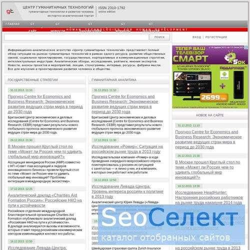 Новости Гуманитарных Технологий - http://gtmarket.ru/