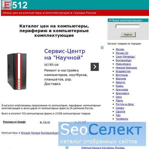 E512*Сравнение цен на компьютеры и комплектующие в - http://e512.ru/