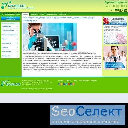 Медицинский Центр ранней диагностики заболеваний - http://immunodiagnostika.ru/
