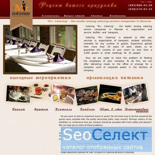 Организация праздников, банкетные залы. - http://www.mrcatering.ru/