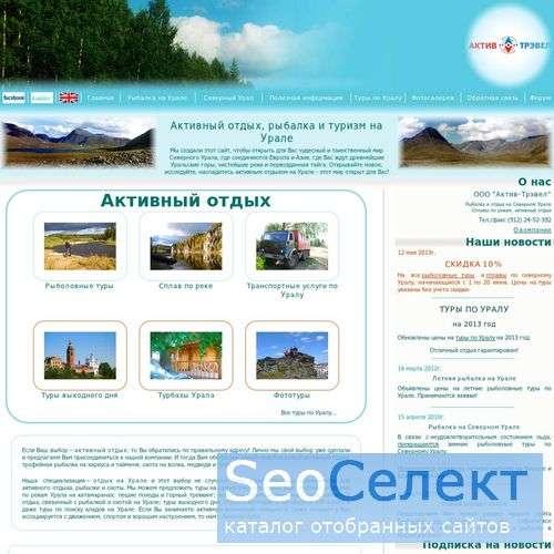 Активный туризм, рыбалка и охота на Северном Урале - http://www.uraltravel.com/
