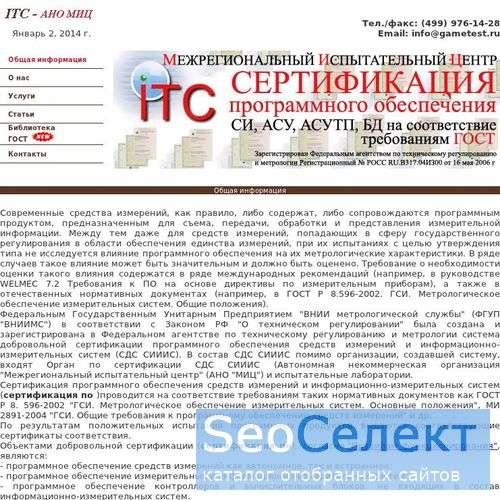 """Сертификация программного обеспечения - АНО """"МИЦ - http://www.testrussia.ru/"""