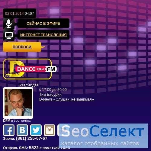 DFM 106.0 Краснодар - http://www.dfm106.ru/