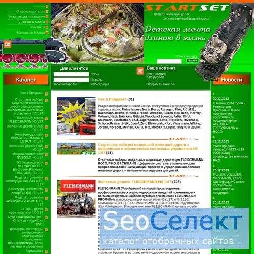 Модельные железные дороги PIKO ROCO MEHANO - http://www.startset.ru/