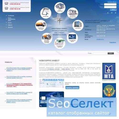 Новаторрус - бензин, дизельное топливо - недорого - http://www.novatorrus.ru/