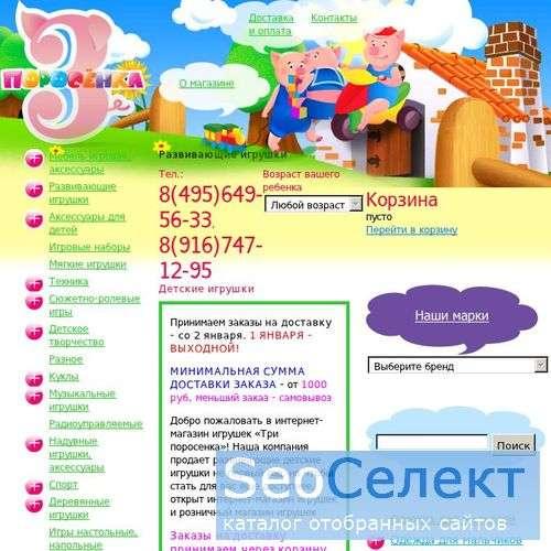 Куклы, конструкторы, развивающие игрушки. - http://www.3-porosenka.ru/