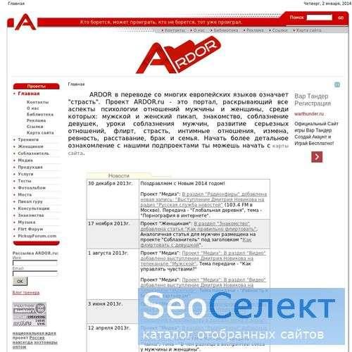 ARDOR.ru - флирт, любовь, секс, мужчины и женщины - http://www.ardor.ru/