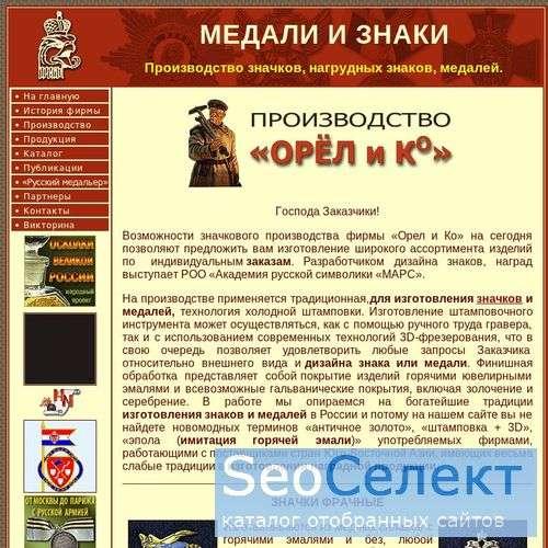 Новые награды России - http://www.awards-orel.ru/