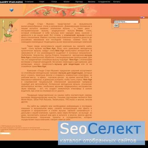 Компания LANDY STAR MUSIC - http://www.landy.ru/