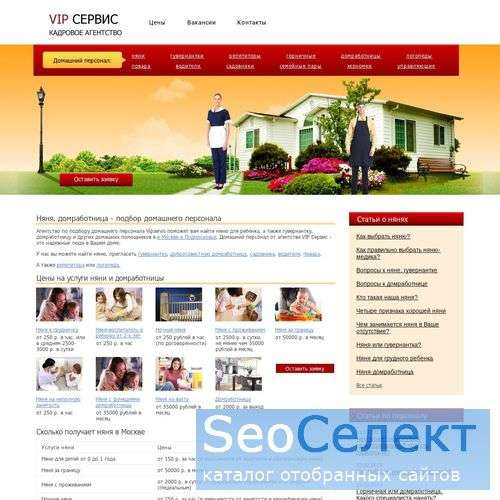 Няни, гувернантки - подбор персонала для семьи - http://www.vipservis.ru/