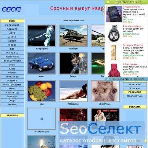 Галерея обоев на рабочий стол - http://m-oni.narod.ru/