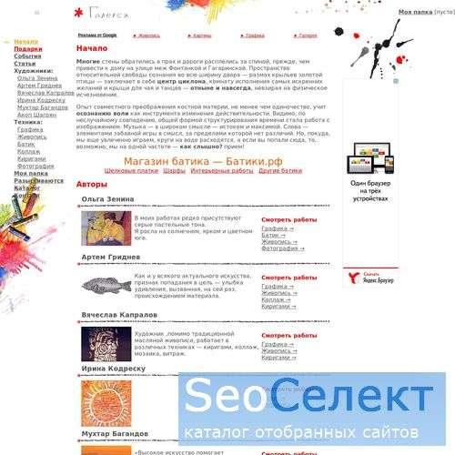 Современные художники Санкт-Петербурга - http://www.art2human.ru/