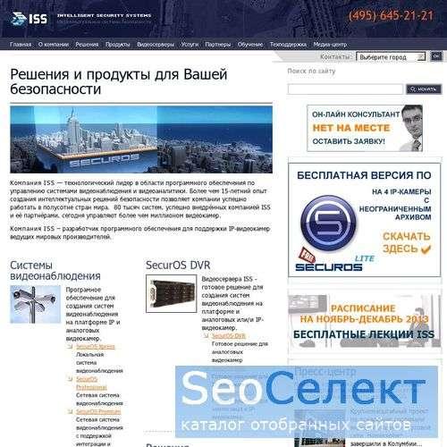 Интеллектуальные Системы Безопасности - http://www.iss.ru/
