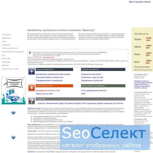 Компания Идеалтур - http://www.idealtour.ru/