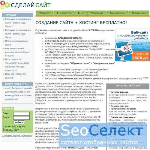 SU74.RU :: Служба создания и хостинга веб-сайтов - http://www.su74.ru/