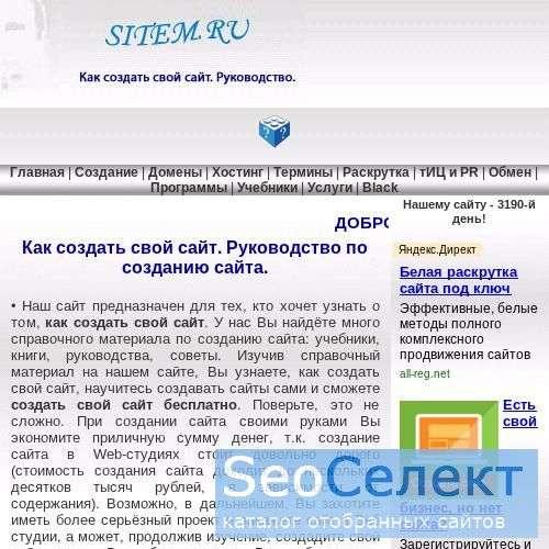 Как создать свой сайт. Бесплатное руководство. - http://www.sitem.ru/