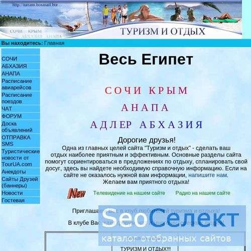 Туризм и отдых - http://turizm.boxmail.biz/