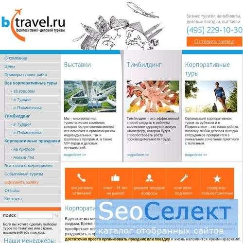 """Проект компании """"RGB-Tour"""" - http://www.btravel.ru/"""