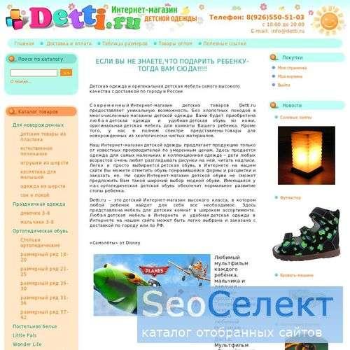 Магазин  модной детской одежды - http://www.detti.ru/