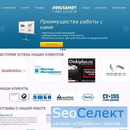 "Рекламное агентство ""Bixx 1"" - http://www.bixx1.ru/"