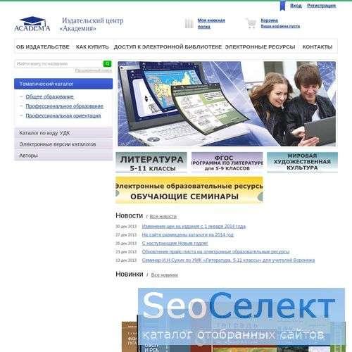 Издательский центр «Академия» - http://www.academia-moscow.ru/