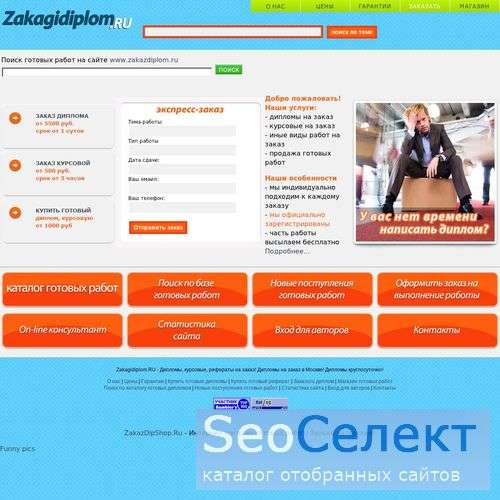 ZAKAGIDIPLOM.RU - http://www.zakagidiplom.ru/
