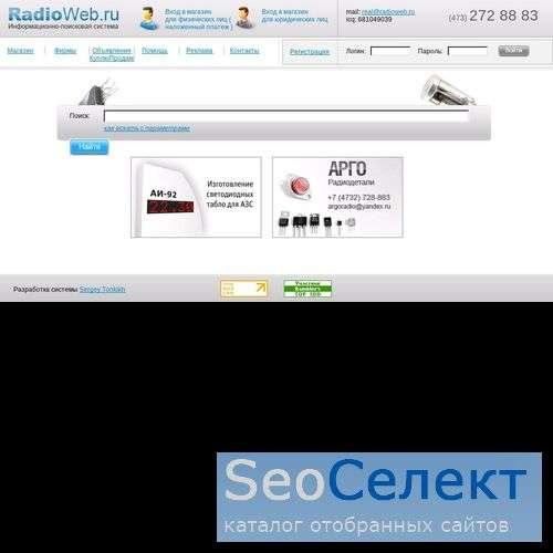 РАДИОДЕТАЛИ и ЦЕНЫ Информационно-поисковая система - http://www.radioweb.ru/