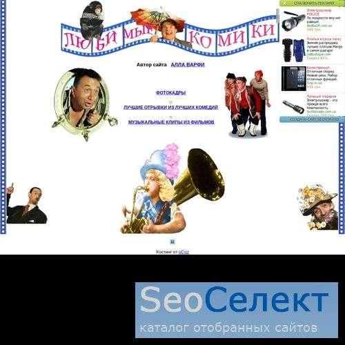 ВЕЛИКИЕ КОМИКИ ХХ ВЕКА - http://www.komikXX.narod.ru/
