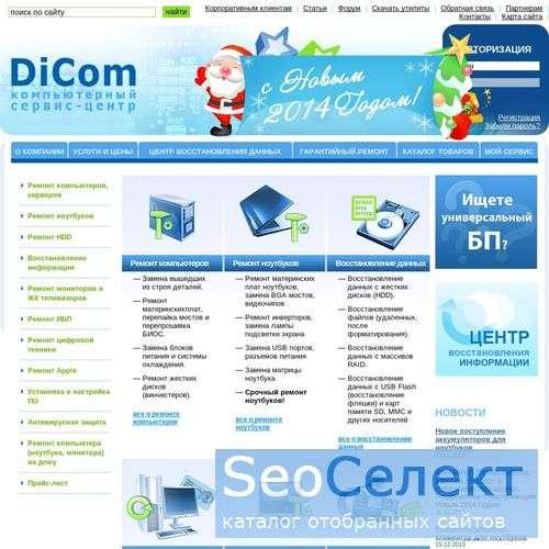 ДИКОМ Сервис - ремонт ноутбуков, ПК, мониторов - http://dicom.spb.ru/