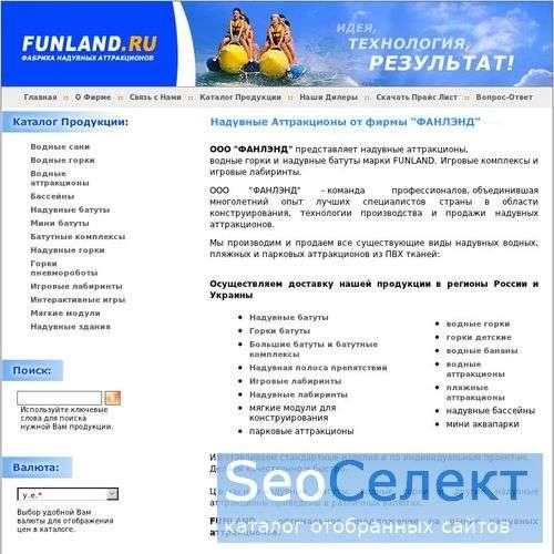 надувные конструкции Funland - http://www.funland.ru/