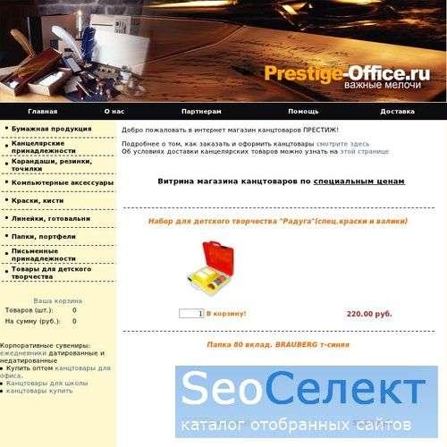 интернет магазин канцтоваров - http://prestige-office.ru/