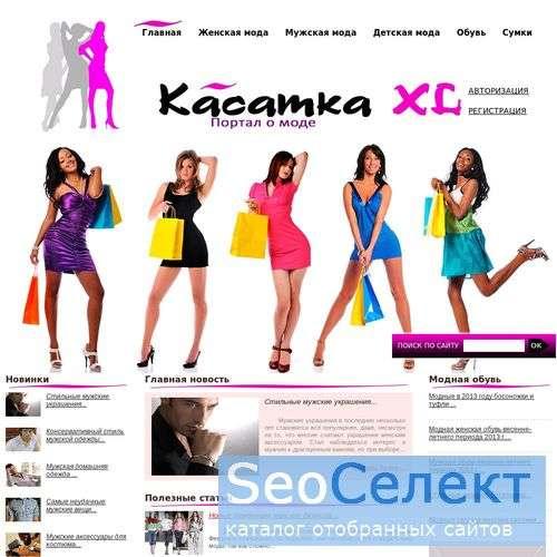 Магазин осенней одежды больших размеров для полных - http://www.kasatkaxl.ru/