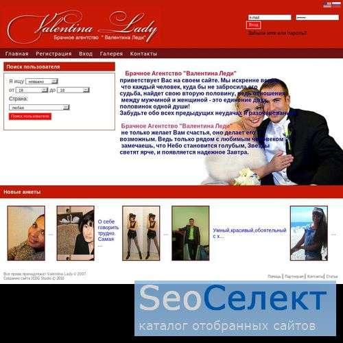 Брачный сайты знакомств