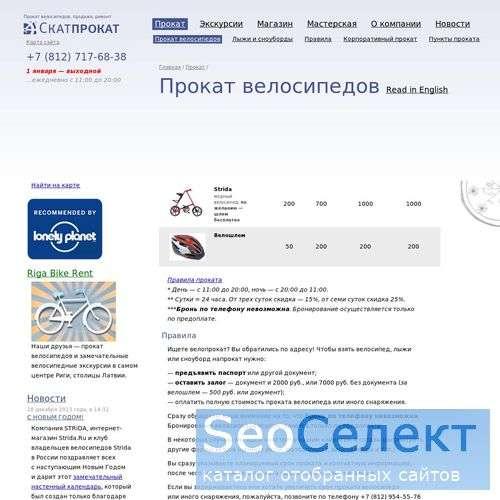 Продажа велосипедов оптом и в розницу - http://www.skatprokat.ru/