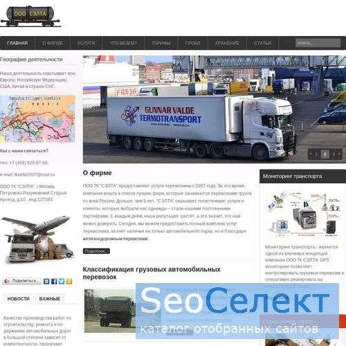 Железнодорожные перевозки - http://www.tkselta.ru/