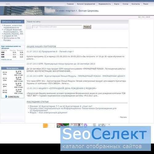 Каталог предприятий Белой Церкви - http://bila.com.ua/