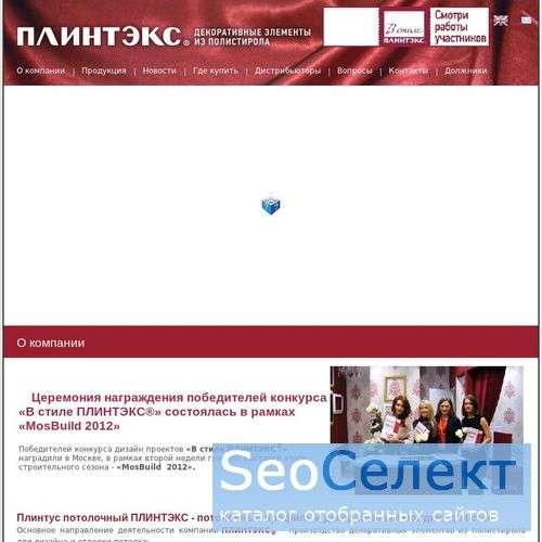 ПЛИНТЭКС – Плинтусы потолочные - http://www.plintex.ru/
