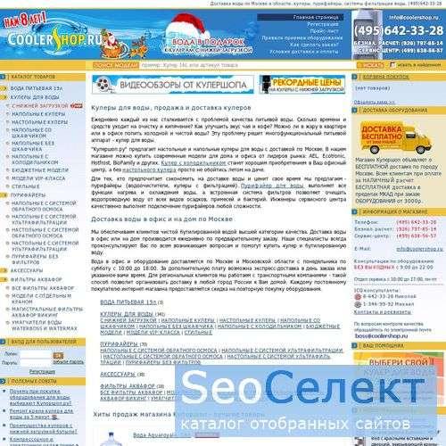 Кулеры для воды, диспенсеры, доставка воды в офис - http://www.coolershop.ru/
