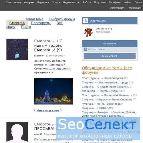 Сморгонь.org - http://smorgon.org/