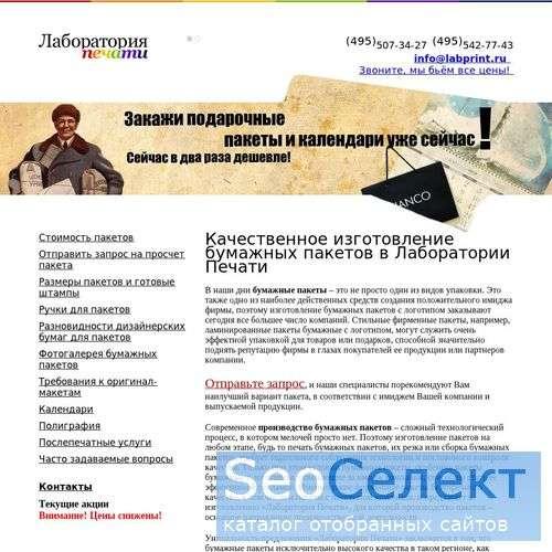 Быстрое изготовление пакетов в лаборатоии печати. - http://www.labprint.ru/