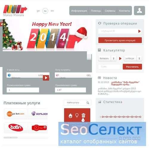 Webmoney Грузинский Портал - http://webmoney.ge/