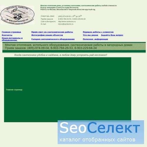 Сантехнические работы -  установка сантехники - http://www.santexnic.ru/