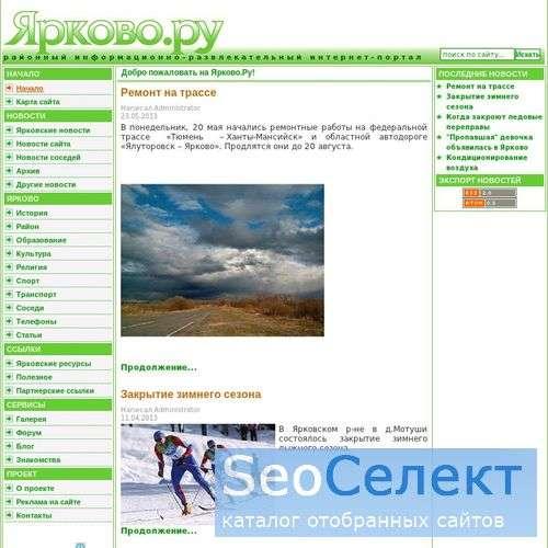 Ярково.Ру - районный интернет-портал - http://www.yarkovo.ru/