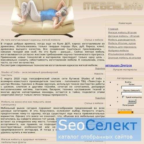 Mebela.info - Статьи и советы опытных декораторов - http://www.mebela.info/