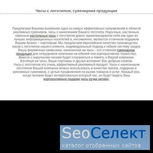 Часы настенные и настольные. Подарки и сувениры. - http://www.logoexpert.ru/