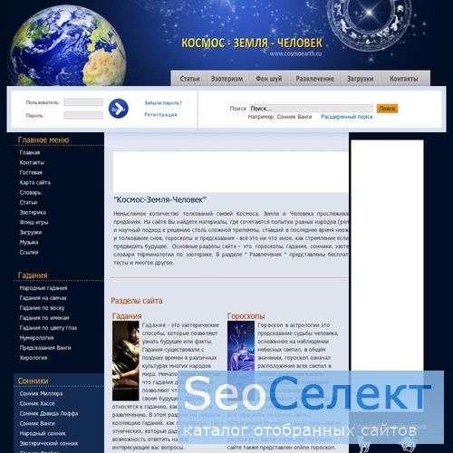 Космос-Земля- Человек - http://cosmoearth.ru/