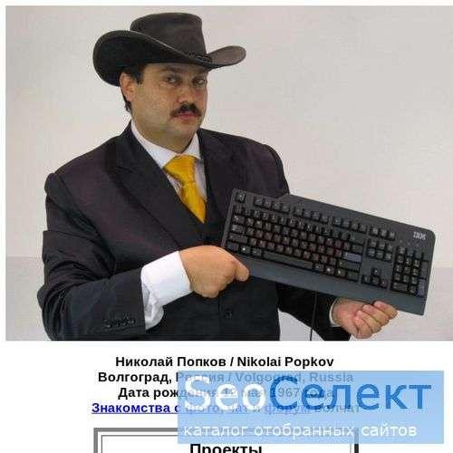 Реклама сайта - http://www.popkov.com/