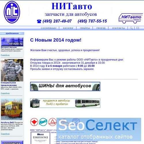 НИТавто - запчасти для автобусов - http://www.nitauto.ru/